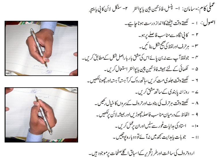 Worksheets Hand Writing Pdf Book urdu handwriting khushkati calligraphy in pakistan