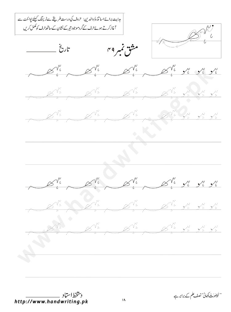 Home English Writing Urdu Writing Writing Series Calligraphy Our Books ...
